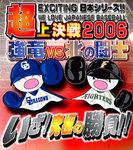 ずたたん2006日本シリーズ.jpg
