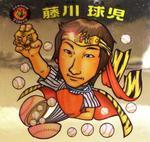 球児カード.JPG